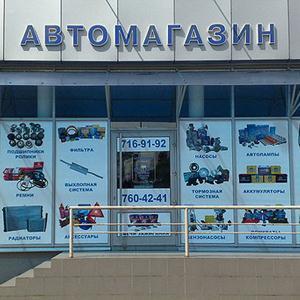 Автомагазины Кервы