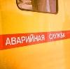 Аварийные службы в Керве