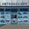 Автомагазины в Керве