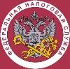 Налоговые инспекции, службы в Керве