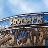 Зоопарки в Керве