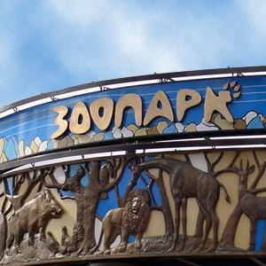 Зоопарки Кервы